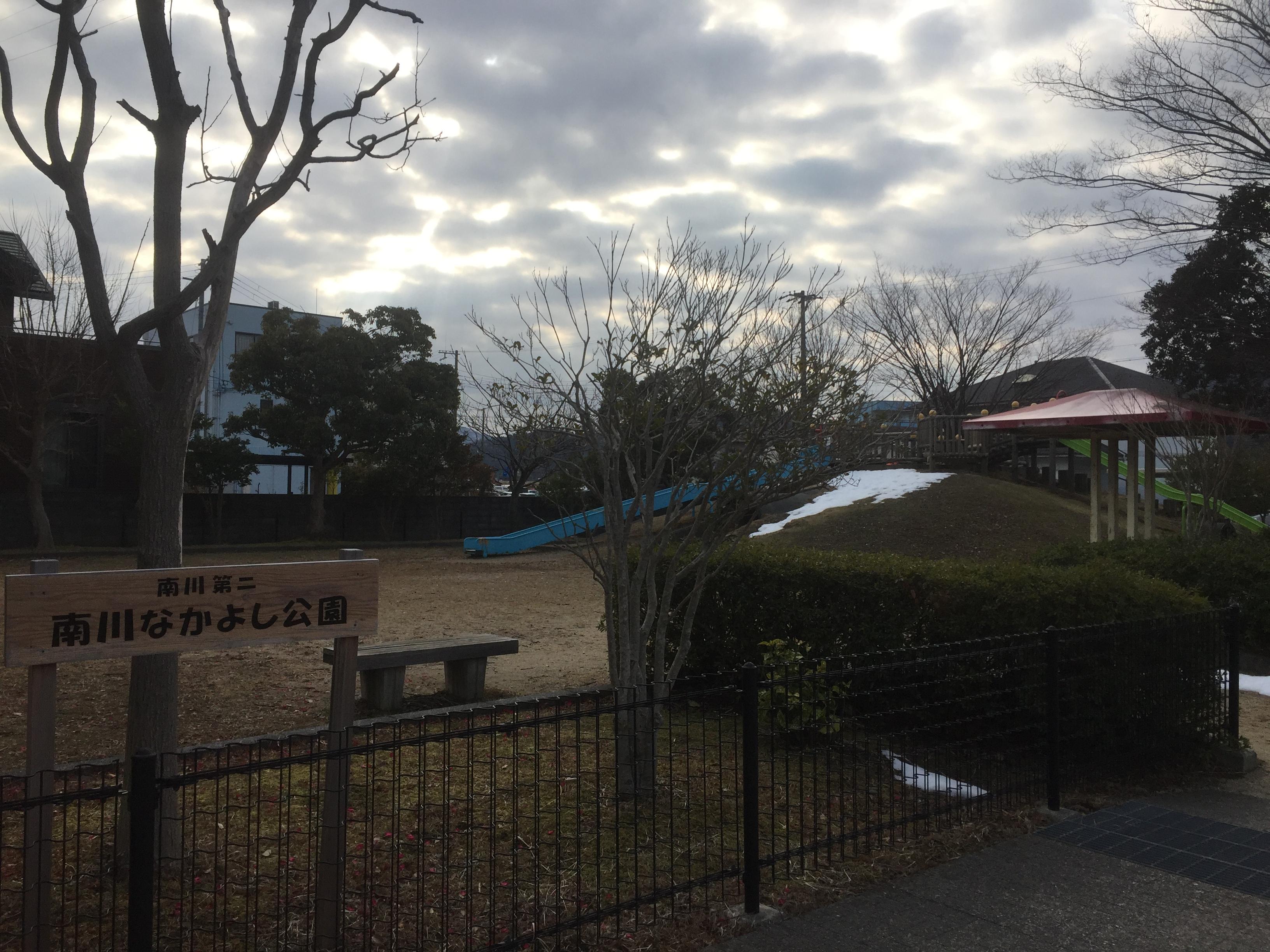 南川第二公園(南川なかよし公園)