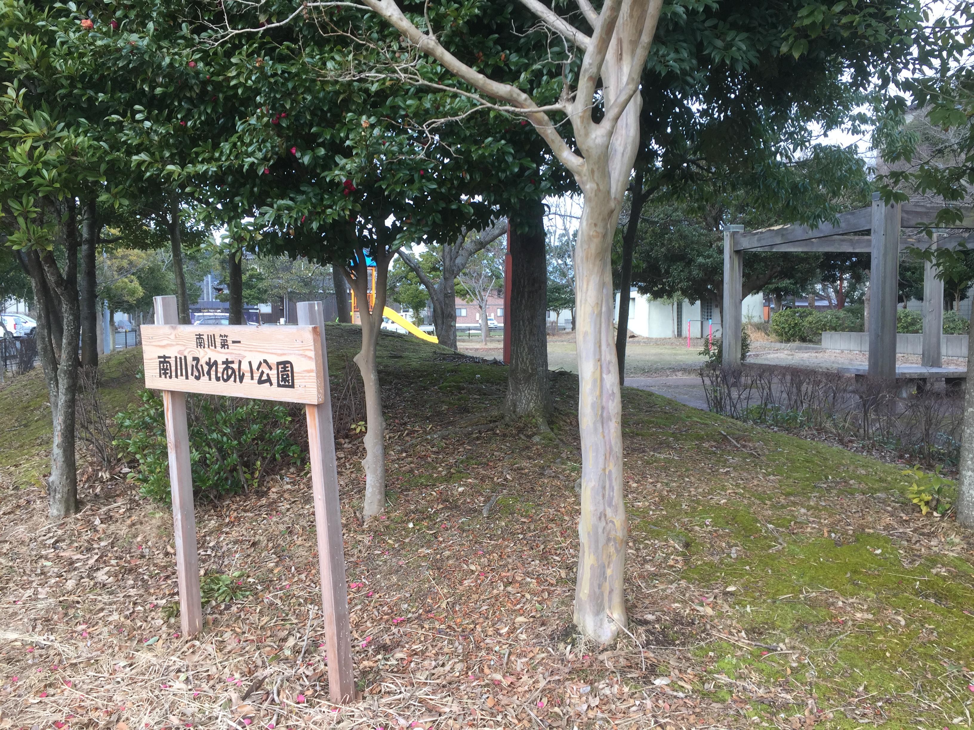 南川第一公園(南川ふれあい公園)