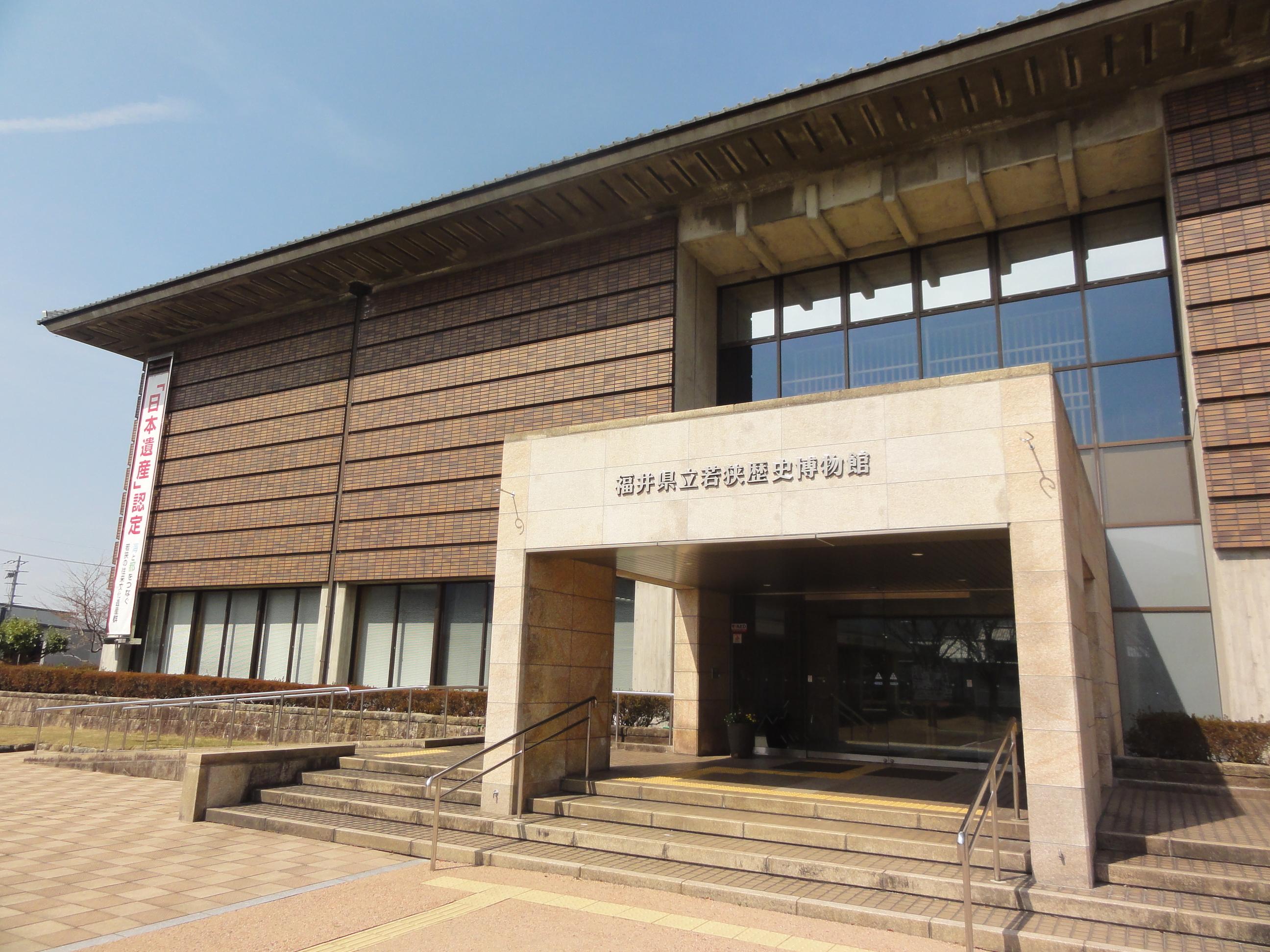福井県立若狭歴史博物館(小浜市)