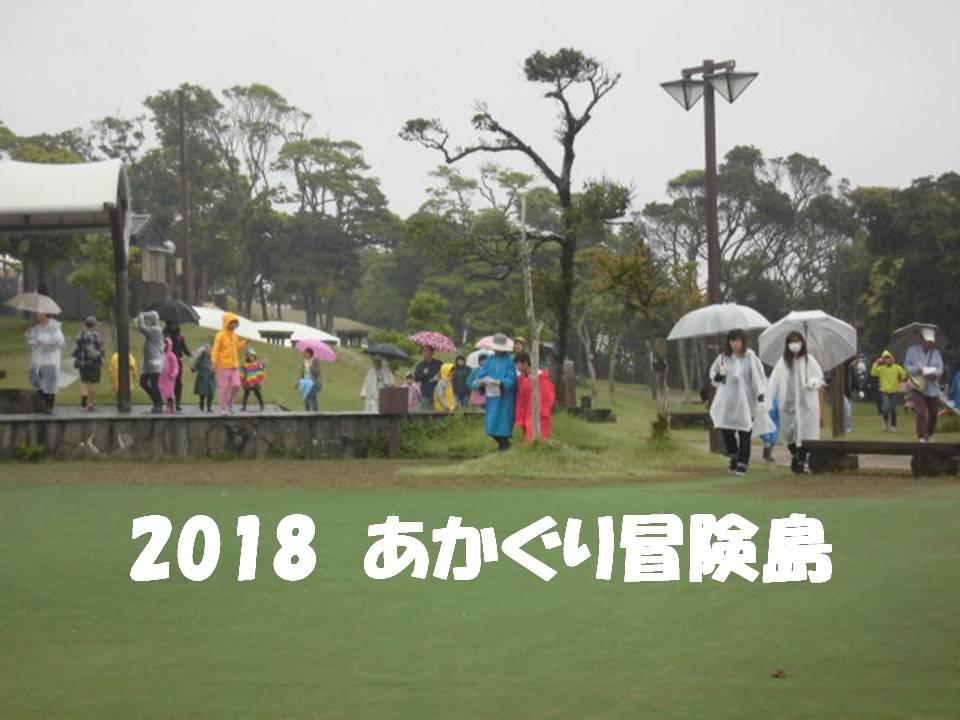 2018 あかぐり冒険島(おおい町)