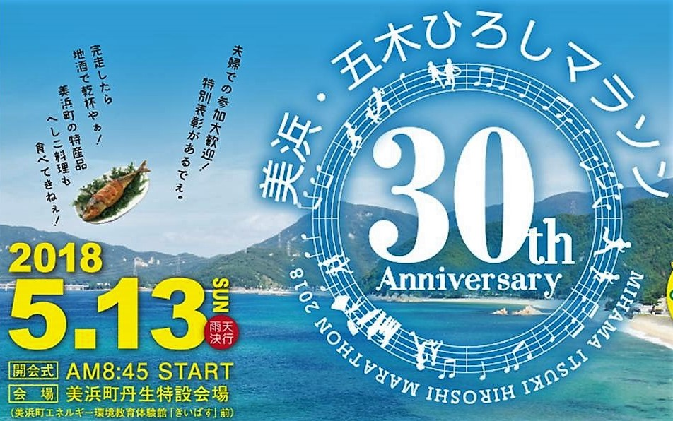 2018 第30回 美浜・五木マラソン(美浜町)