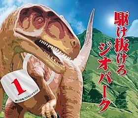 2018 第14回 勝山恐竜クロカンマラソン