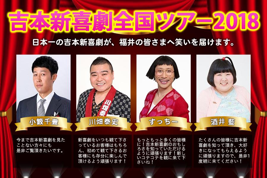 吉本新喜劇全国ツアー2018 福井公演