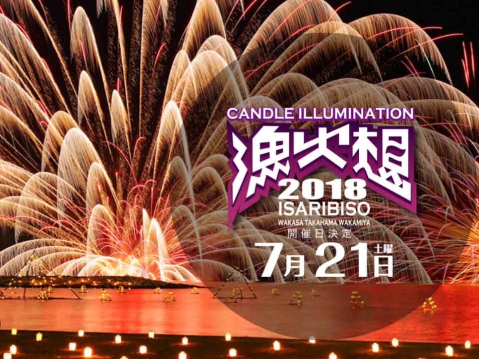 2018 第15回 若狭高浜「漁火想」