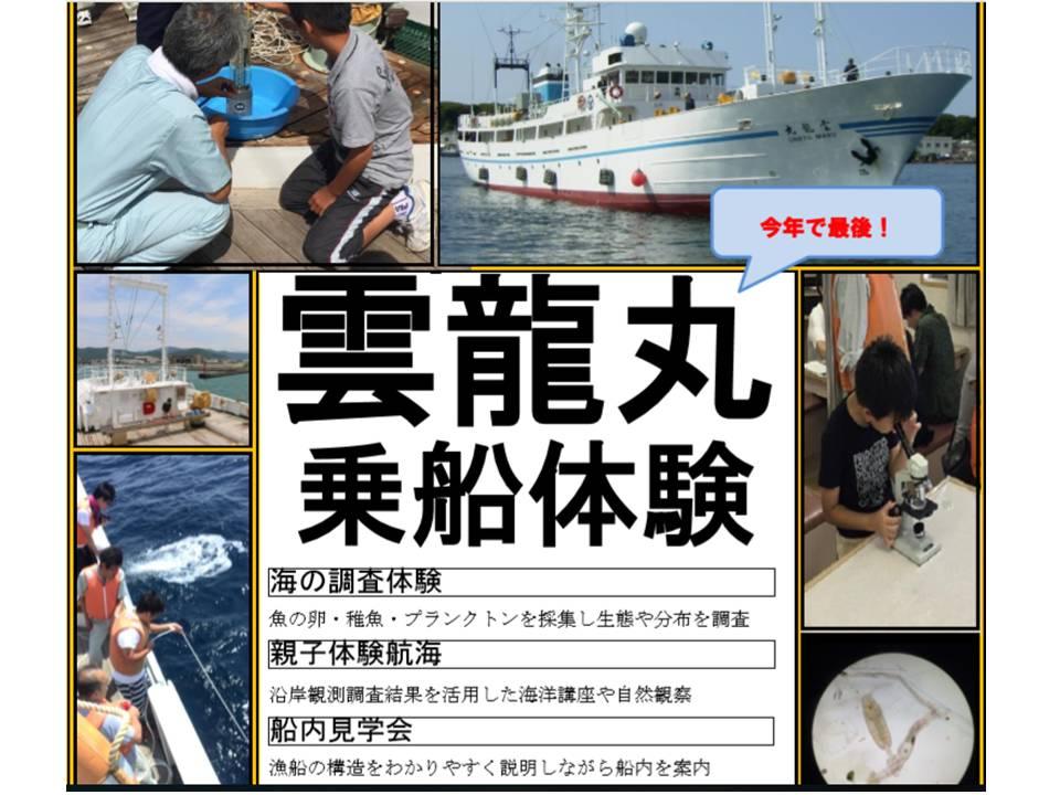 2018「雲龍丸」乗船体験(敦賀港)
