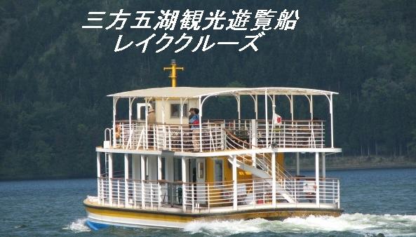 若狭町観光船レイククルーズ(若狭町)