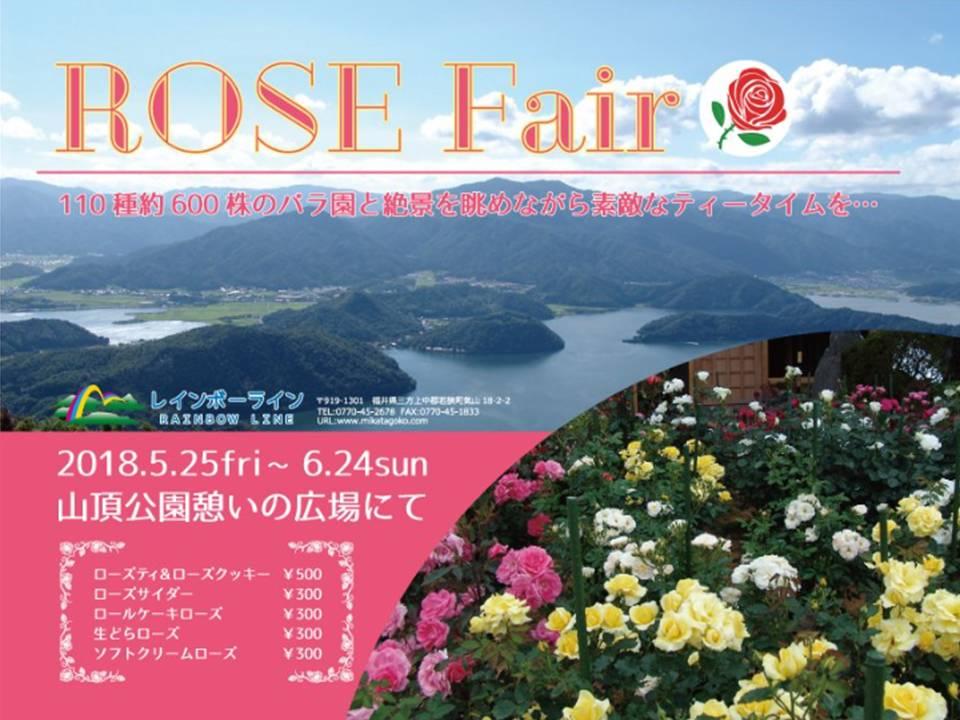 2018 ローズフェア(Rose Fair)レインボーライン