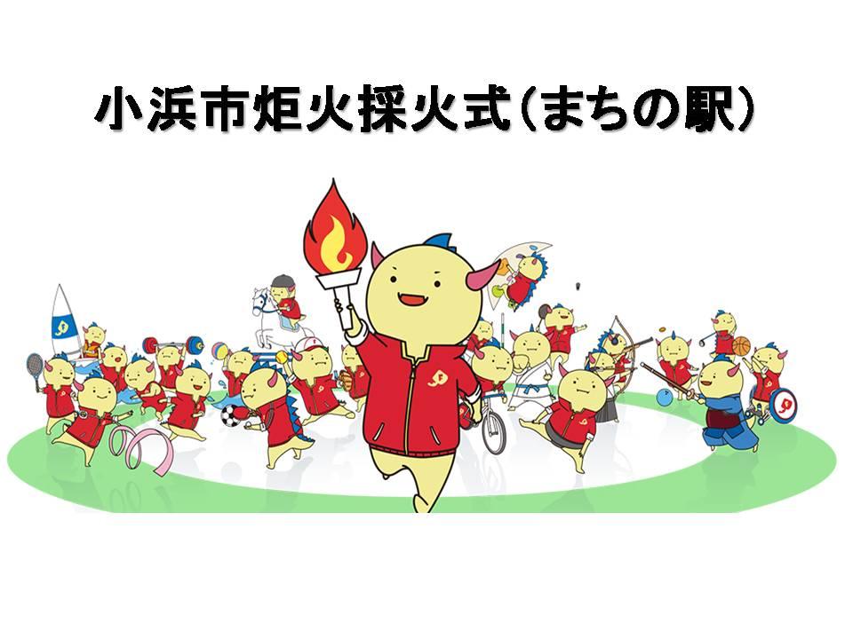 小浜市炬火採火式(まちの駅)