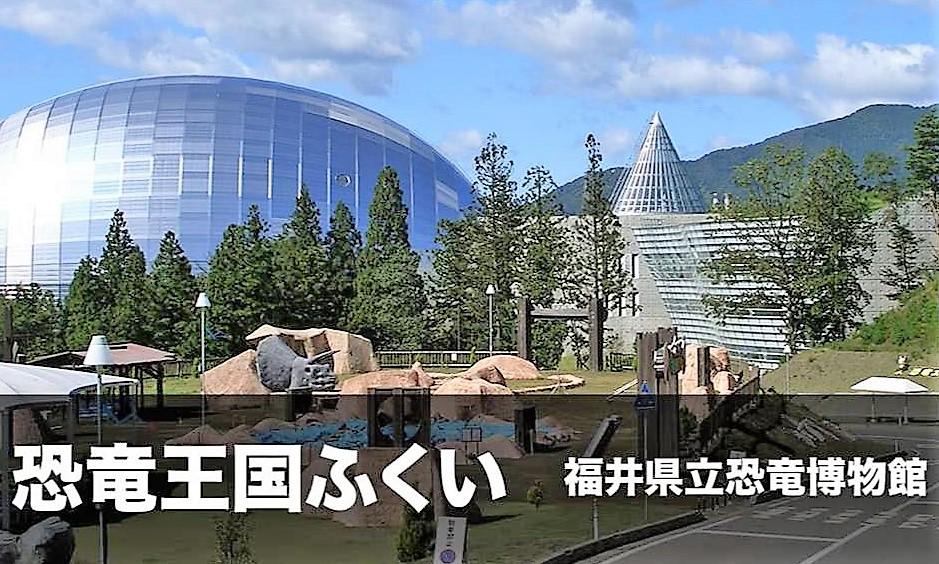 2018 福井県立 恐竜博物館