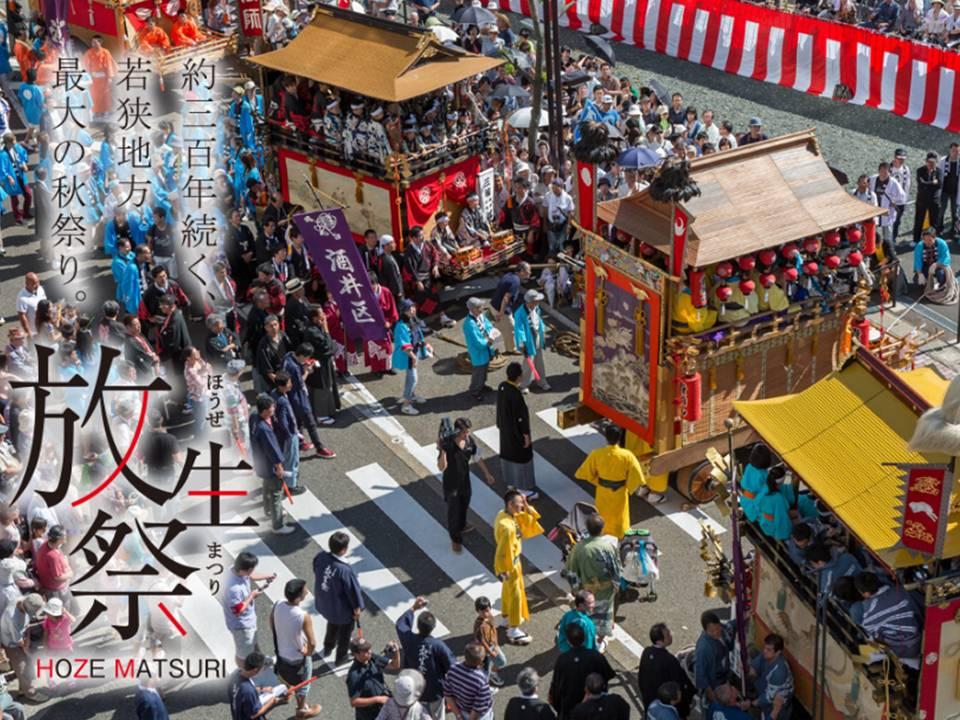 2018 放生祭(ほうぜまつり) (小浜市)