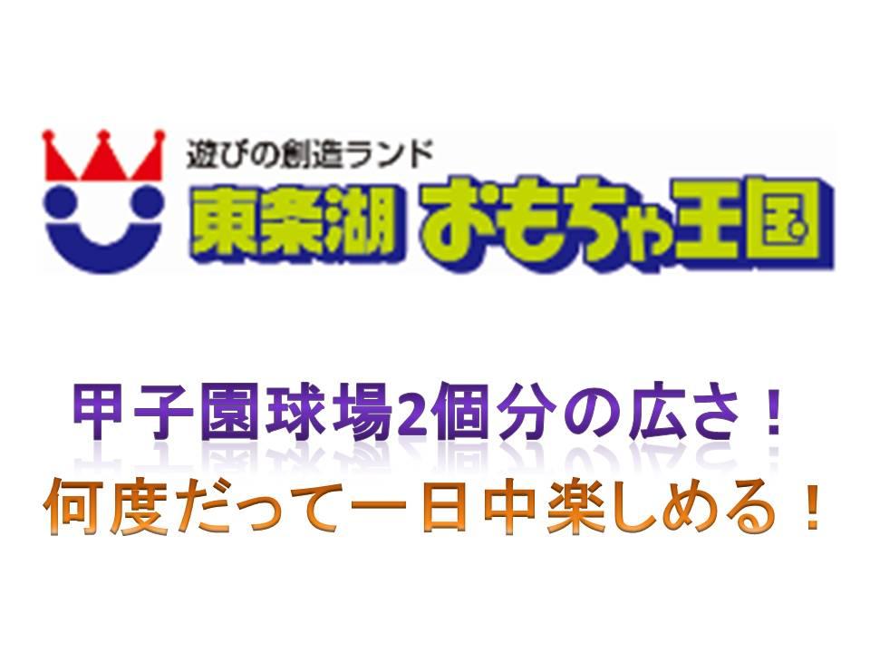 東条湖おもちゃ王国(兵庫県)7/3~営業再開中 2020.09.20時点