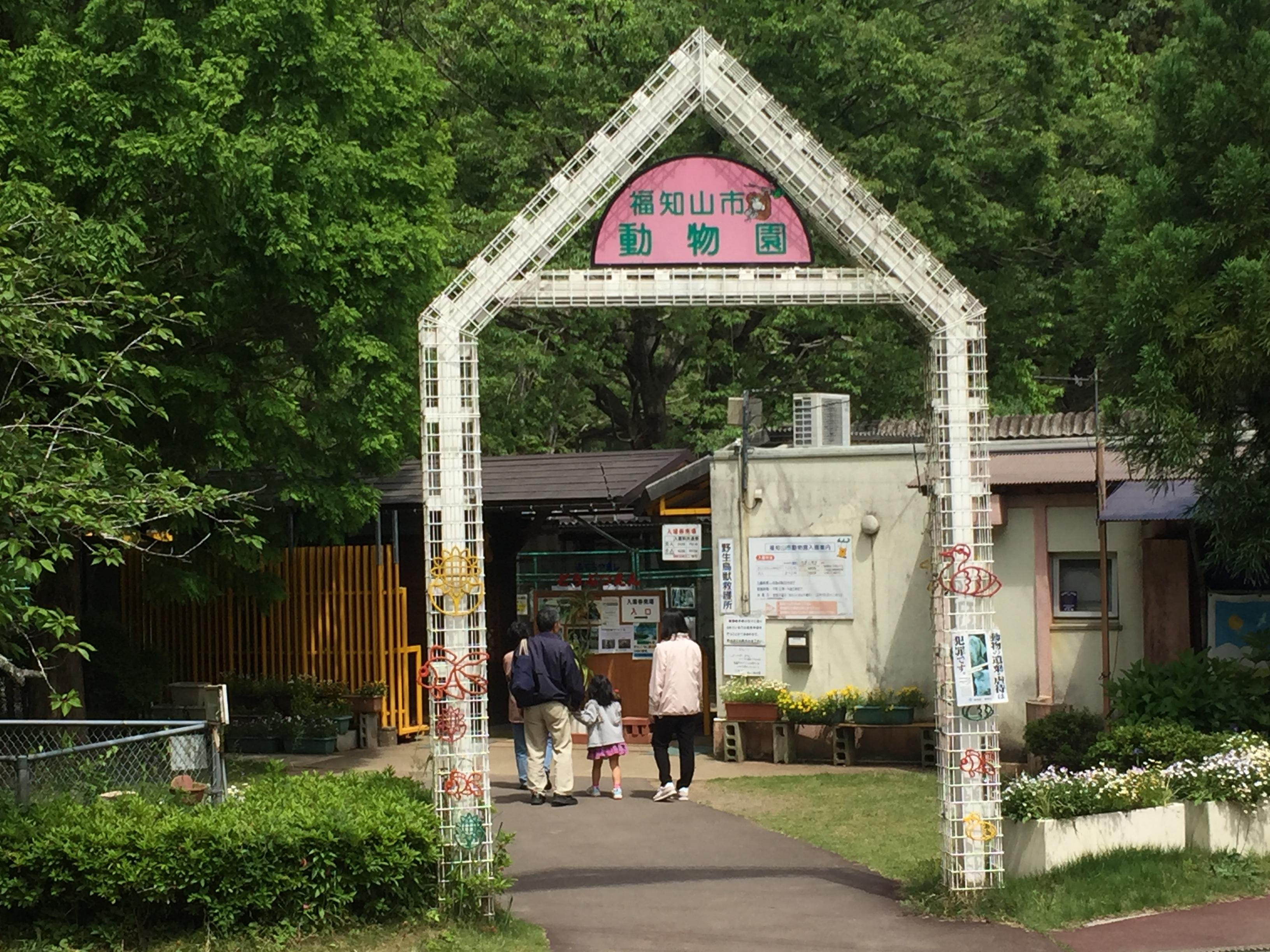 2018 福知山市動物園(京都府福知山市)