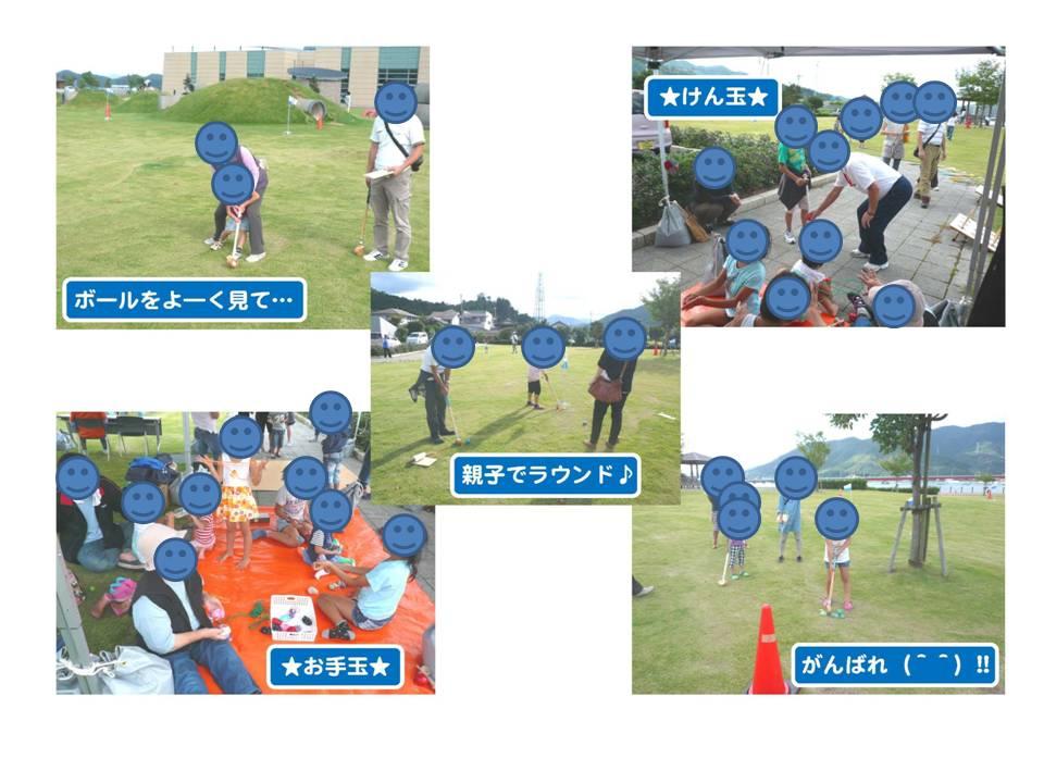 2018グラウンドゴルフ&伝承遊び(こども家族館)