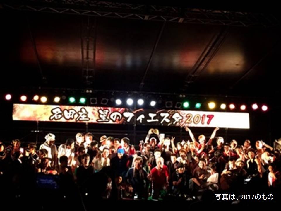 2018 名田庄星のフィエスタ(おおい町)