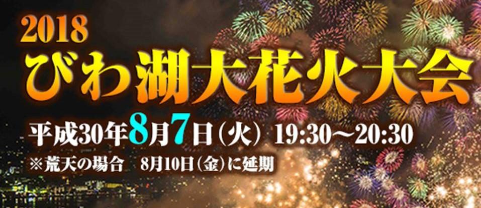 2018 びわ湖大花火大会(滋賀県)