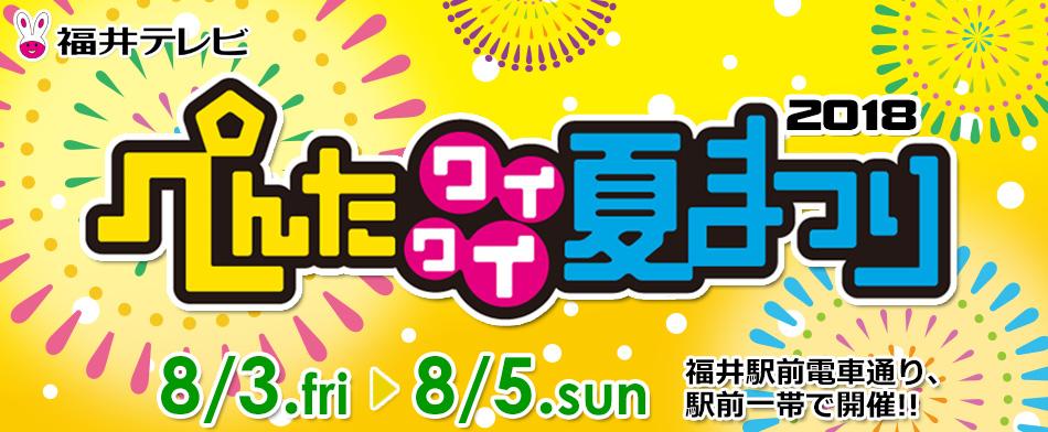 2018 ぺんたワイワイ夏祭り(福井駅前)
