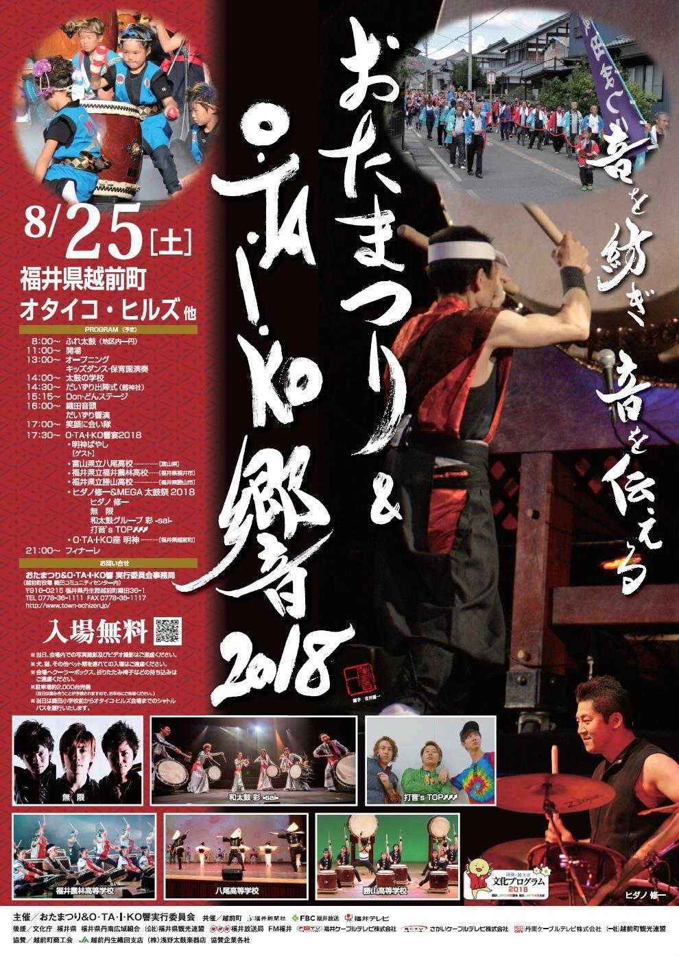 2018 おたまつり&OTAIKO響(丹生郡越前町)