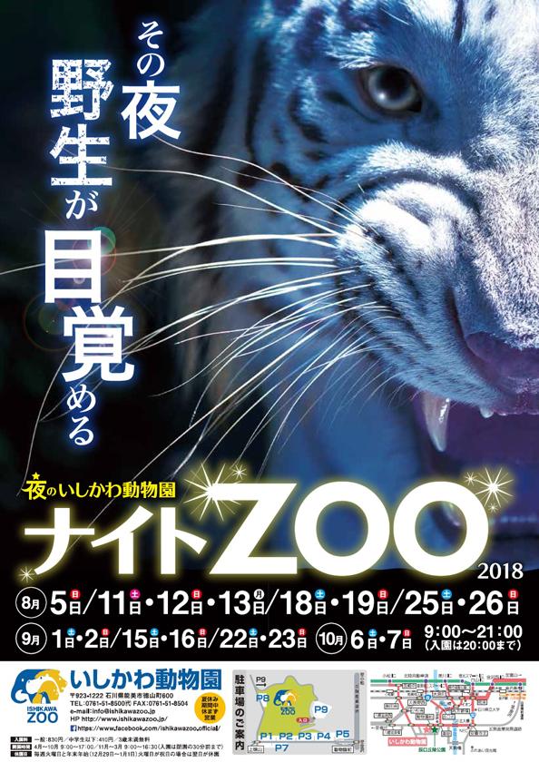 2018 いしかわ動物園 ナイトZOO