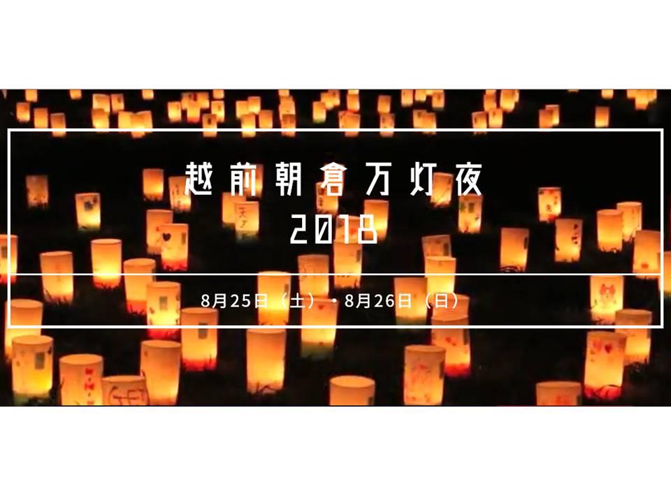 2018 越前朝倉万灯夜(福井市)