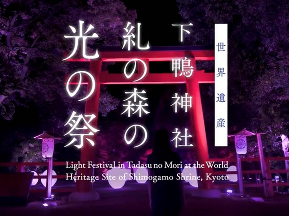 2018 下鴨神社 糺の森の光の祭 (京都市)