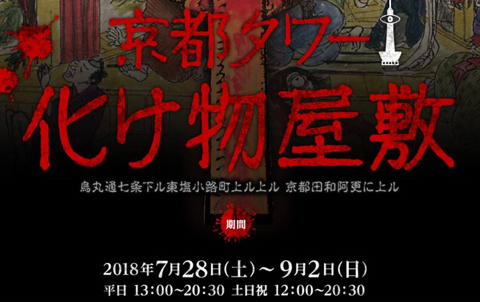 2018 京都タワー 化け物屋敷(京都市)