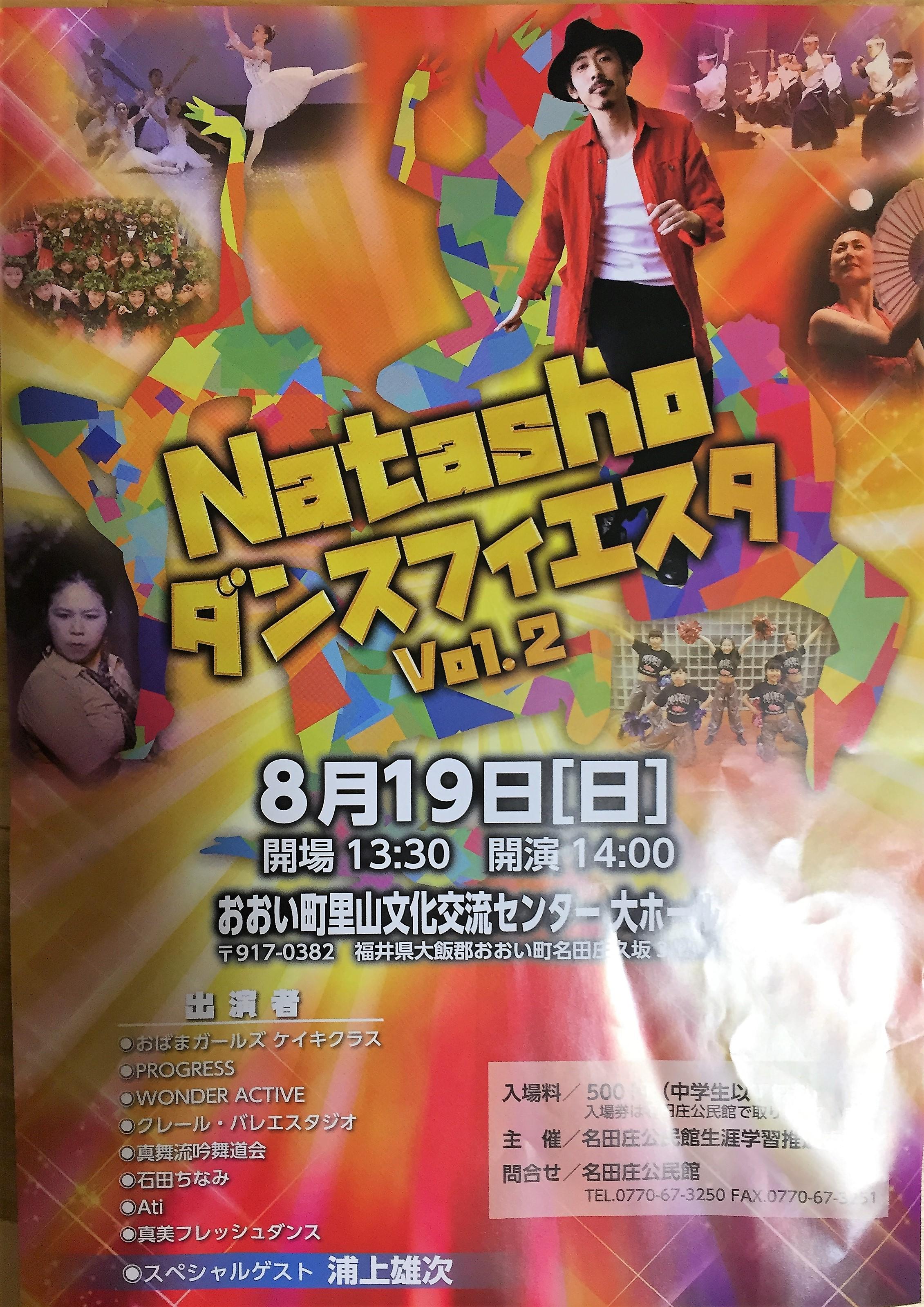 2018 Natasho ダンスフィエスタ Vol.2(おおい町)