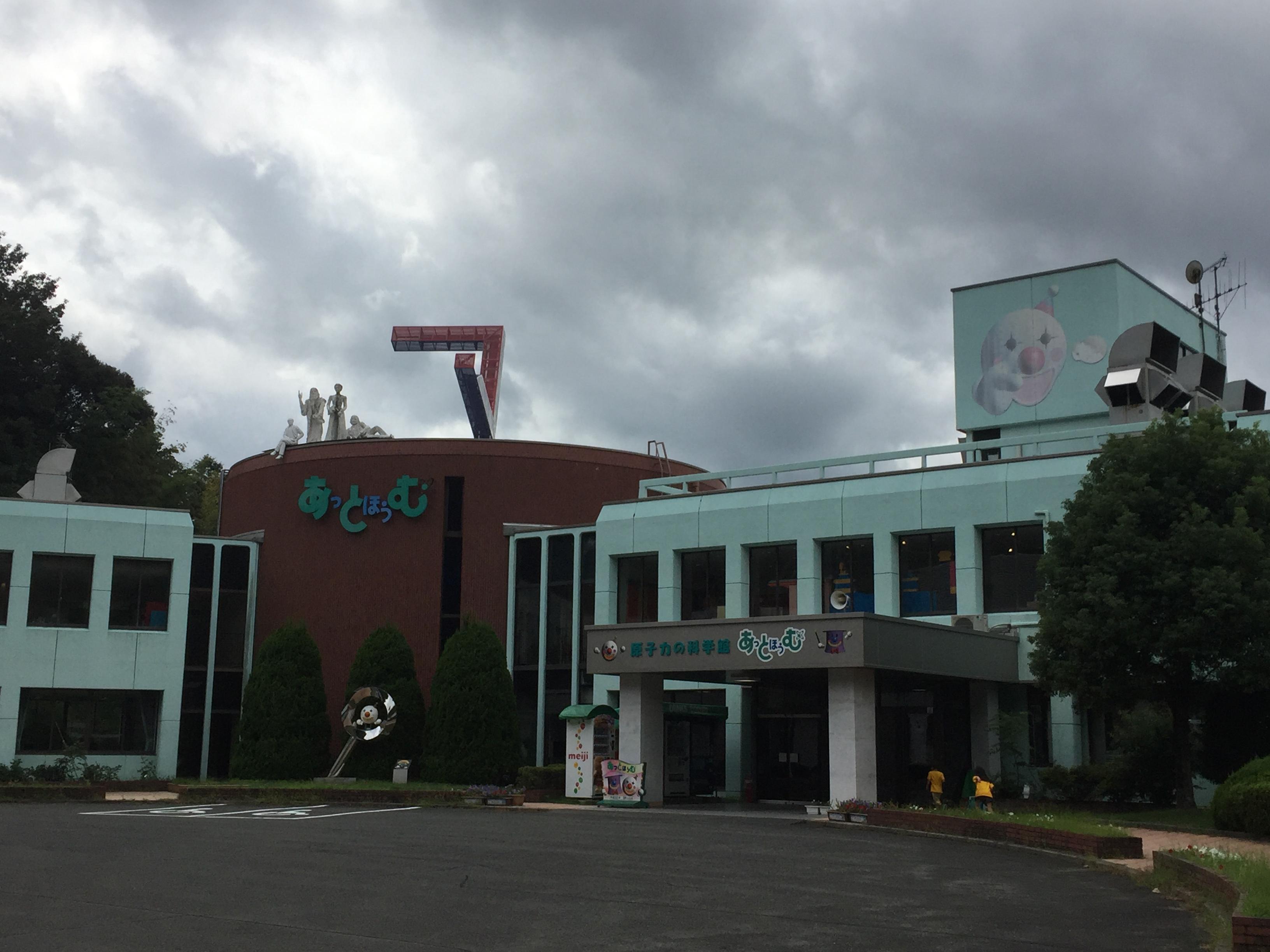 原子力の科学館 あっとほうむ(敦賀市)5/18~開館中。 2020.05.19時点(新型コロナウイルスの感染予防)