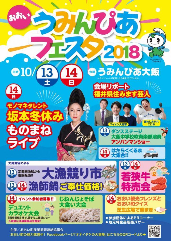 2018 うみんぴあフェスタ(おおい町)