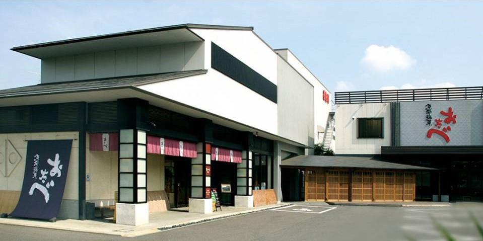 おたべ本館体験道場(京都府)