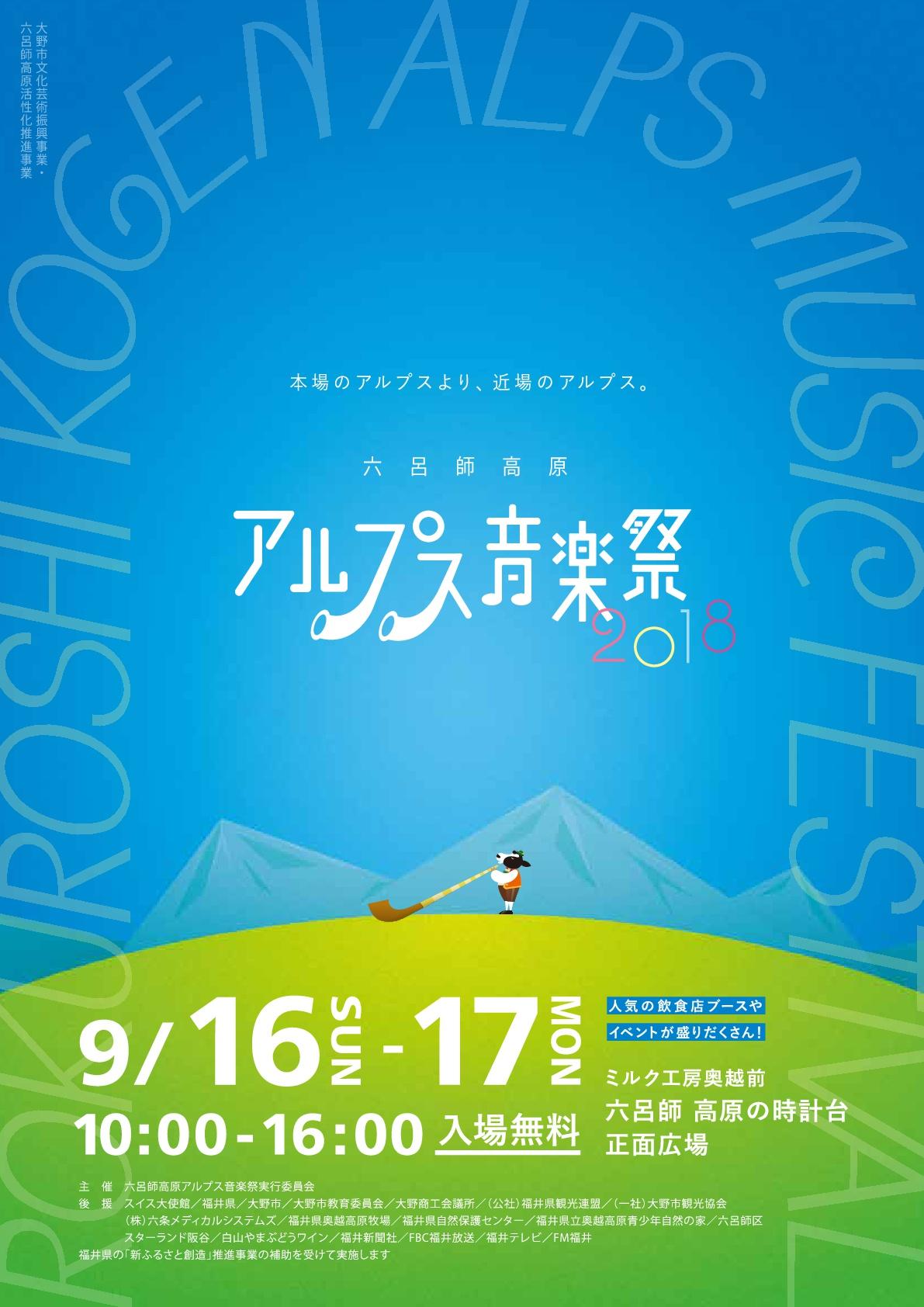 2018 六呂師高原アルプス音楽祭(大野市)