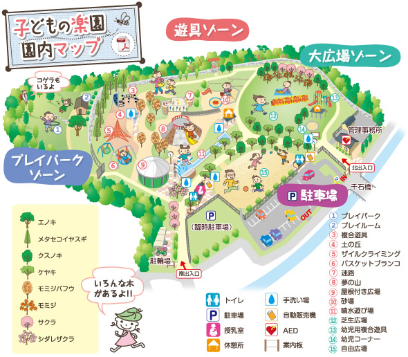 宝が池公園 子どもの楽園(京都市)