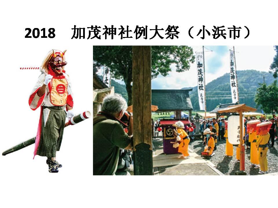 2018 加茂神社例大祭(小浜市)