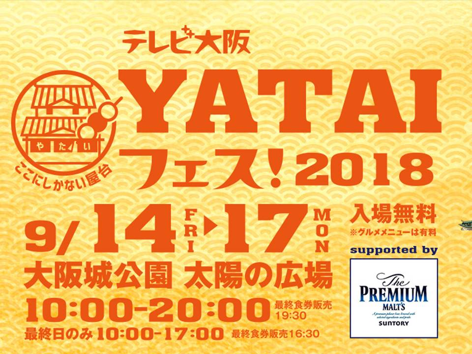 2018 テレビ大阪YATAIフェス!