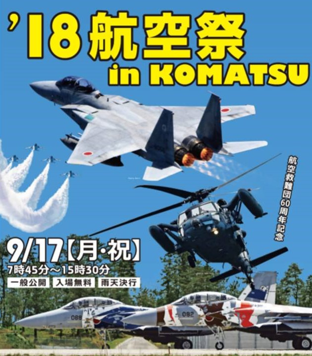 2018 航空祭 in KOMATSU(石川県)