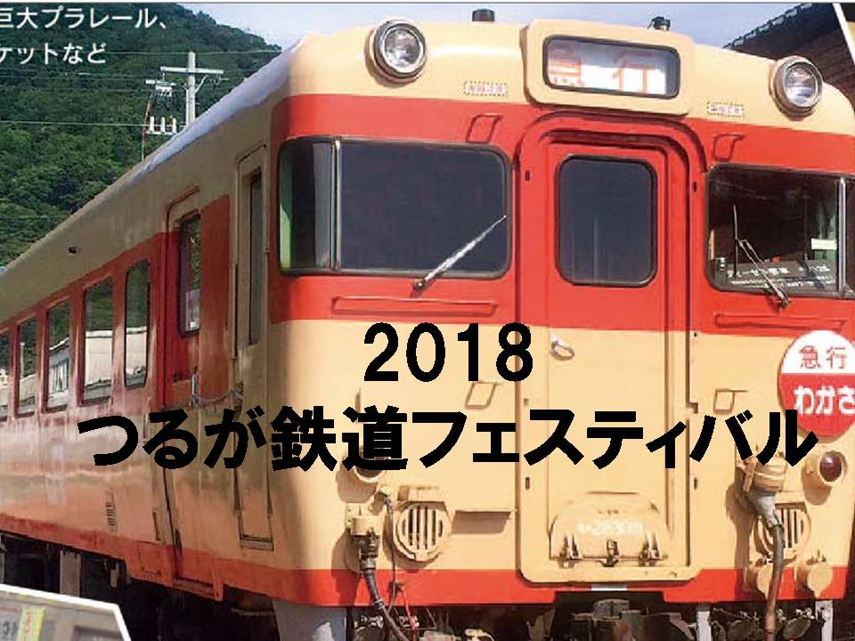 2018 敦賀鉄道フェスティバル(敦賀市)