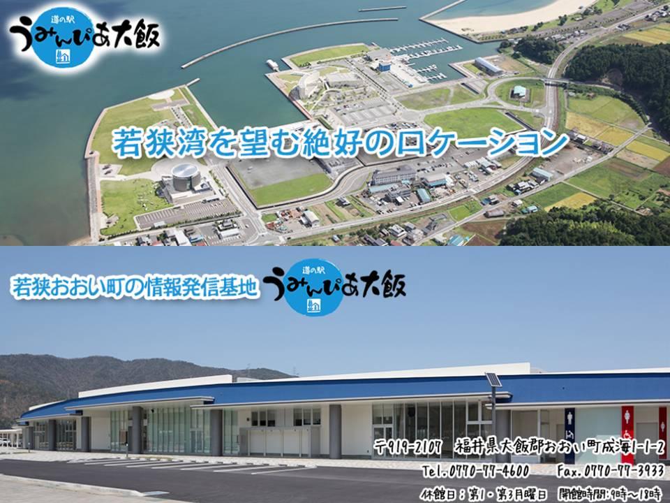 道の駅うみんぴあ大飯(おおい町) 2020.09.20時点 一部通常営業中