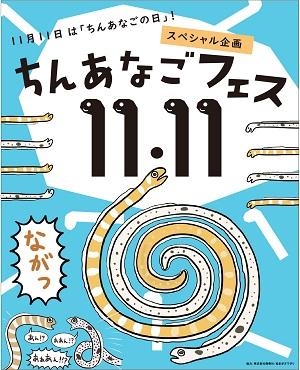 「ちんあなごフェス11.11」京都水族館(京都市)