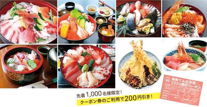 2018 海鮮てんはま丼まつり(小浜市)