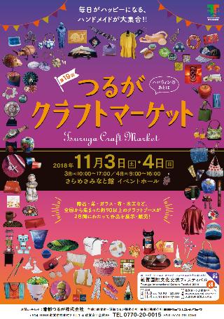 2018 第19回つるがクラフトマーケット(敦賀市)