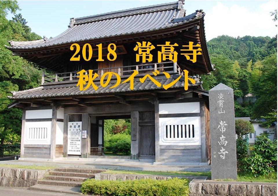 2018 常高寺 秋のイベント(小浜市)