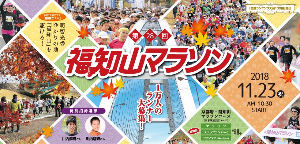 2018 第28回 福知山マラソン(京都府福知山市)