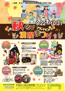 2018 福井総合植物園プラントピア(秋の満喫まつり)