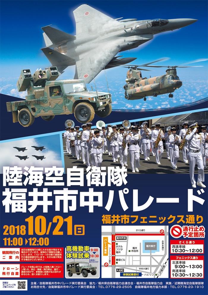 2018 陸海空自衛隊福井市中パレード(福井市)