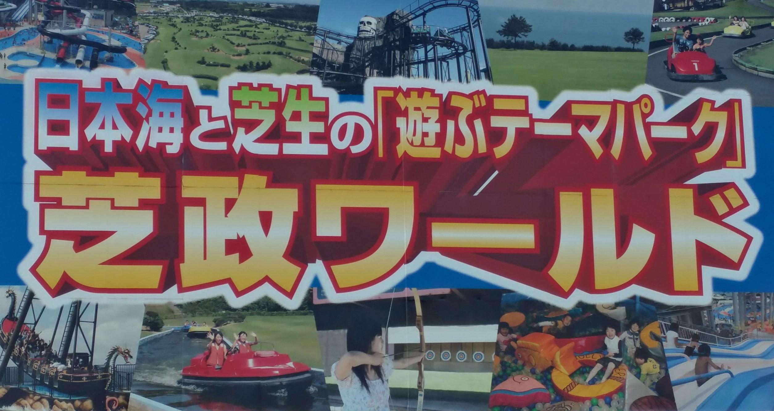 芝政ワールド(福井県坂井市)新型コロナの影響        5/23~屋内屋外ともに通常営業再開中 2020.07.04時点