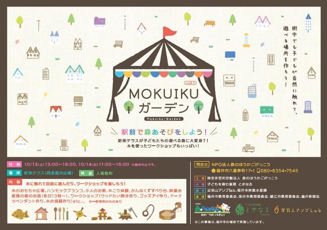 2018 MOKUIKUガーデン(福井市)