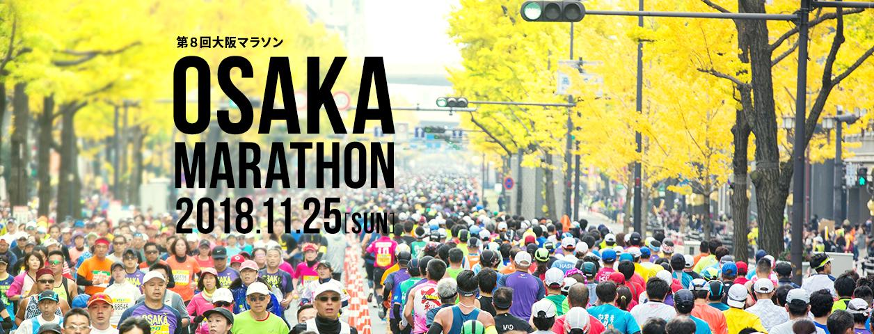 第8回大阪マラソン ~OSAKA MARATHON 2018~(大阪府)