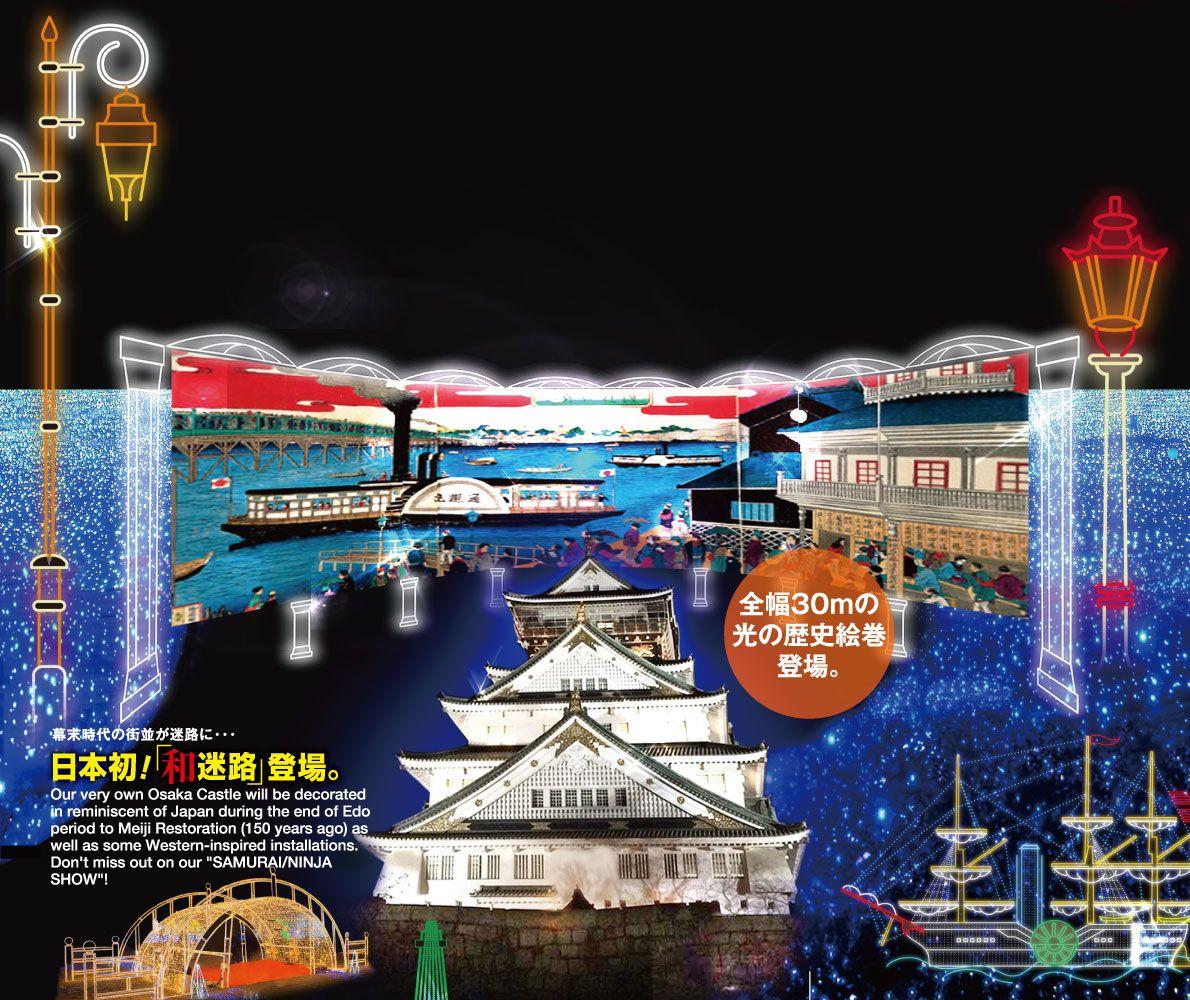 2018-2019 大阪城イルミナージュ(大阪府)