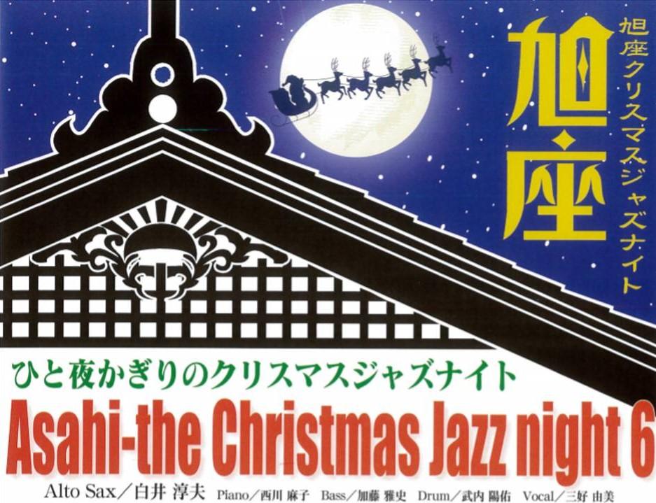 旭座クリスマスジャズナイト6(小浜市)