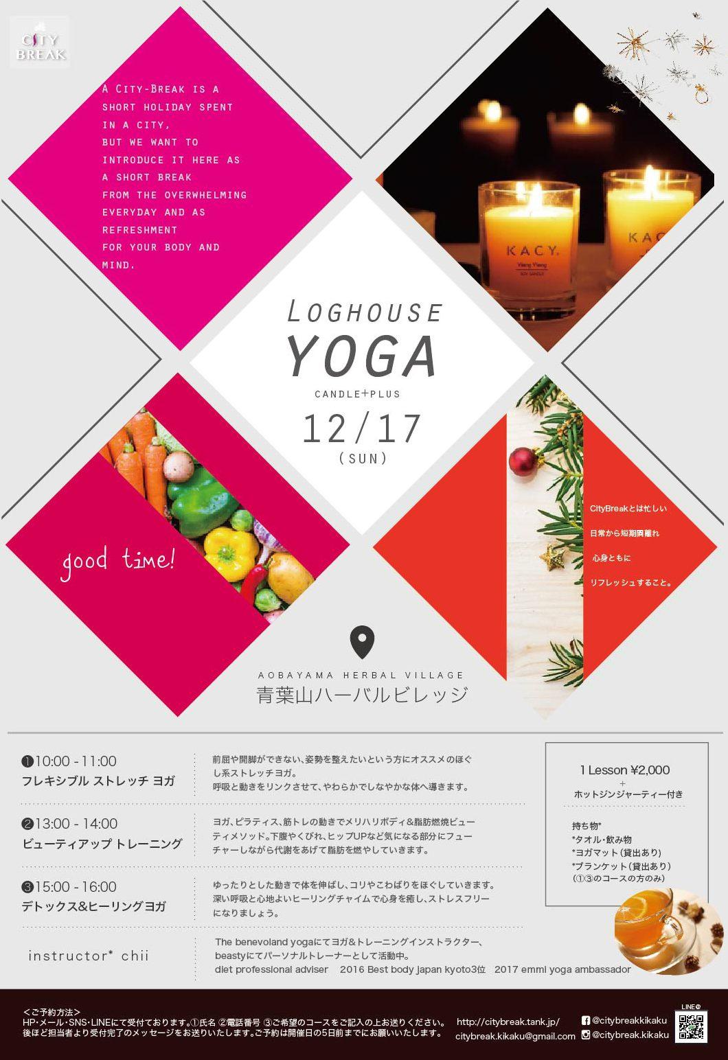 2018 (12/17) Loghouse YOGA-キャンドル+(高浜町)