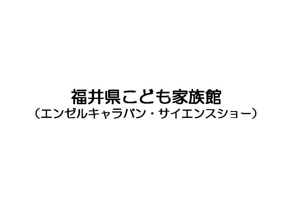 福井県こども家族館(エンゼルキャラバン・サイエンスショー)